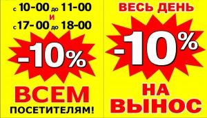 - 10 % infrus.ru