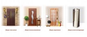 Скидки 50% на двери infrus.ru