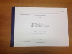 Журналы для строительства infrus.ru