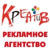 Логотип КРЕАТИВ, рекламное агентство